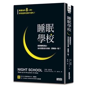 睡眠學校:揭開睡眠奧祕,為何想要成功快樂,要睡飽一點?