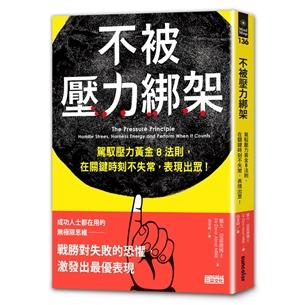不被壓力綁架:駕馭壓力黃金8法則,在關鍵時刻不失常,表現出眾!