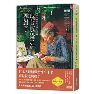 跟著感覺走就對了—塔莎老奶奶的美好生活(1)【經典珍藏版】