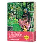 創造你的生活樂趣—塔莎老奶奶的美好生活(2)【經典珍藏版】