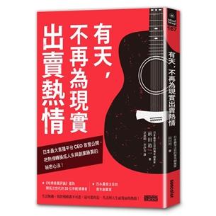 有天,不再為現實出賣熱情:日本最大直播平台CEO首度公開,把熱情轉換成人生與創業勝算的祕密心法!