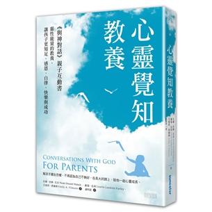 心靈覺知教養:《與神對話》親子互動書,靈性能量的教養,讓孩子更知足、感恩、自律、快樂與成功