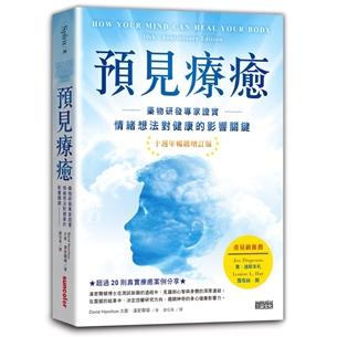 預見療癒:藥物研發專家證實情緒想法對健康的影響關鍵【十週年暢銷增訂版】