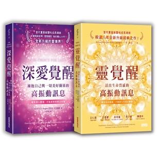 【安吉麗思靈魂智慧套書】(二冊):《靈覺醒》、《深愛覺醒》