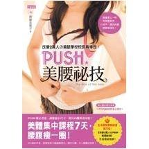 PUSH美腰祕技:改變2萬人的美腿學校校長再傳授!
