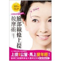 比微整型更即效持久的臉部線條上提按摩術