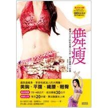 舞瘦:瘦身30公斤的肚皮舞小天后,教你腰腹一定瘦(內含Dora老師超值實錄DVD60分鐘)