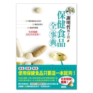 謝明哲博士的保健食品全事典:135種保健食品及成分、53種症狀需求、62個使用問題,吃對關鍵比吃多更重要!