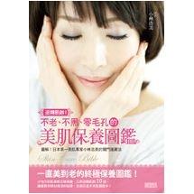 逆轉肌齡!不老、不黑、零毛孔的美肌保養圖鑑:圖解!日本第一美肌專家小林浩美的獨門護膚法