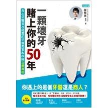 一顆壞牙賭上你的50年:良心牙醫首次揭露的牙齒美容和疾病治療真相