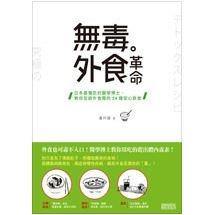 無毒外食革命:日本最懂吃的醫學博士,教你拒絕外食毒的34種安心飲食