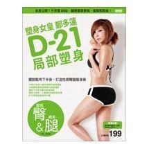 塑身女皇鄭多蓮D-21局部塑身(蜜桃臀&纖長腿):首度公開!不用看DVD,翻開書跟著做,簡單輕鬆瘦