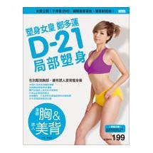 塑身女皇鄭多蓮D-21局部塑身(渾圓胸&誘人美背):首度公開!不用看DVD,翻開書跟著做,簡單輕鬆瘦