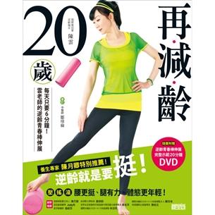 再減齡20歲:每天只要六分鐘!雲老師的逆齡青春棒伸展(隨書附贈完整示範DVD)