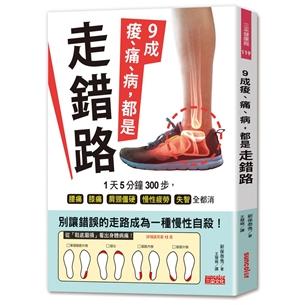 9成痠、痛、病,都是走錯路:1 天5 分鐘300 步,腰痛、膝痛、肩頸僵硬、慢性疲勞、失智全都消