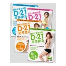 塑身女皇鄭多蓮D-21局部塑身套書(1~4冊):首度公開!不用看DVD,翻開書跟著做,簡單輕鬆瘦