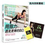 用阻力,遇見更棒的自己:喚醒臀部&核心的赤足訓練,讓動作更確實、線條再升級!(內附DVD)【肌內效新書組】