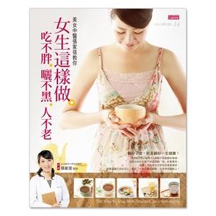 女生這樣做,吃不胖、曬不黑、人不老:顧好子宮,就是顧好一生健康!