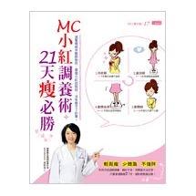 MC小紅調養術,21天瘦必勝:減重權威中醫師教你,掌握小紅四階段,沒有瘦不了的事!