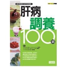 肝病調養100招