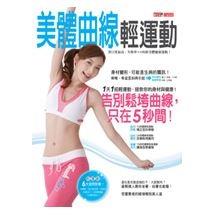 美體曲線 輕運動