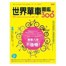世界單車圖鑑300+