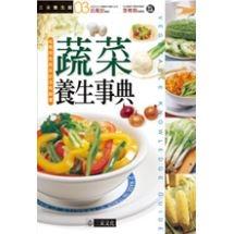 蔬菜養生事典