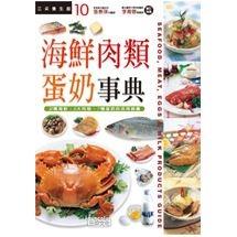 海鮮肉類蛋奶事典