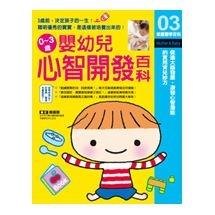 0~3歲嬰幼兒心智開發百科