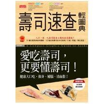 壽司速查輕圖典:愛吃壽司更要懂壽司