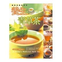 養生青草茶