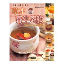 草本養生茶飲