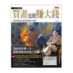 買畫也能賺大錢(2012增訂版):黃河帶你進入藝術投資的26堂課
