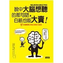 說中大腦想聽的那句話,白紙也能大賣!改變購買決策的神經行銷術