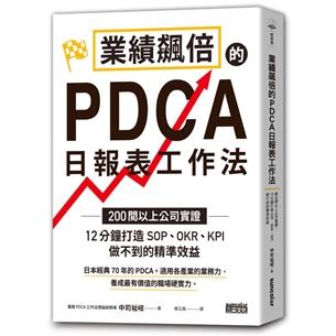 業績飆倍的PDCA日報表工作法:200間以上公司實證! 12分鐘打造SOP、OKR、KPI做不到的精準效益