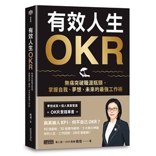 有效人生OKR:無痛突破職涯瓶頸,掌握自我、夢想、未來的最強工作術
