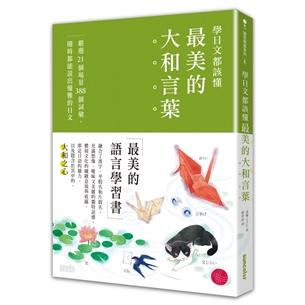 學日文都該懂最美的「大和言葉」:嚴選21個場景388個詞彙,隨時都能說出優雅的日文