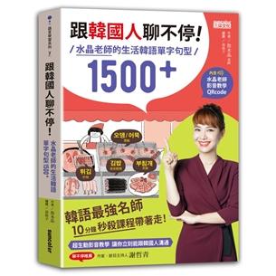 跟韓國人聊不停:水晶老師的生活韓語單字句型1500+(含水晶老師影音教學QRcode)