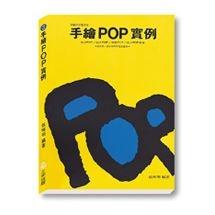 手繪POP實例