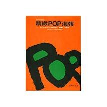 精緻POP海報