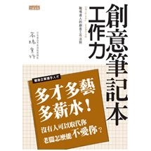 創意筆記本~工作力