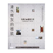 清水模灰的極致:毛森江的建築工作 自由建築師的26家人文個性空間