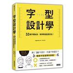 字型設計學:33種字體祕訣,精準傳達重要訊息!
