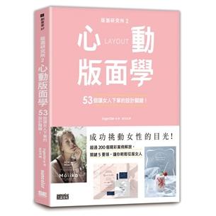 版面研究所(2)心動版面學:53個讓女人下單的設計關鍵!