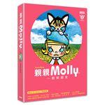 親親MOLLY:一起做朋友(內含Molly&大耳牛「好友.愛」兩用帆布包、八年全記錄書各一)