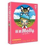 親親MOLLY:一起做朋友(內含Molly&大耳牛「好友.愛」兩用帆布包、八年全記錄書各一)【簽名書】