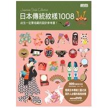 日本傳統紋樣1008