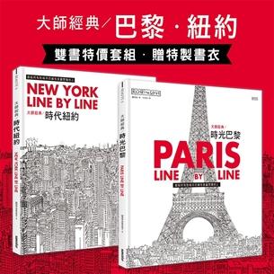 大師經典畫冊:時代紐約 + 時光巴黎(附曼哈頓天際線雙面海報書衣 + 艾菲爾鐵塔模型雙面剪紙書衣)
