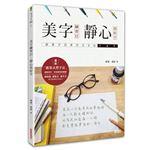 美字練習日:靜心寫好字(鋼筆字冠軍的名言帖169)