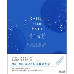 Better than Ever 寫下智慧:感受卡夫卡、尼采、阿德勒、泰戈爾、莎士比亞、濟慈的知與善